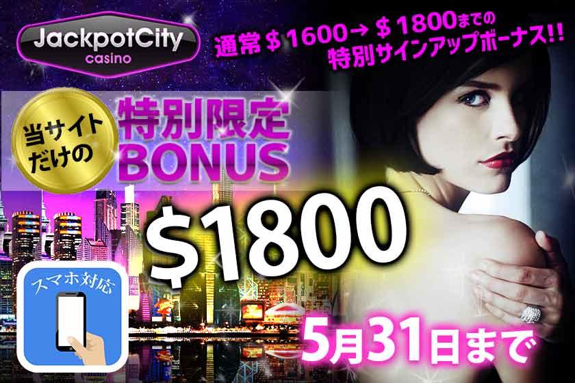 JackpotCity-新規登録ボーナス