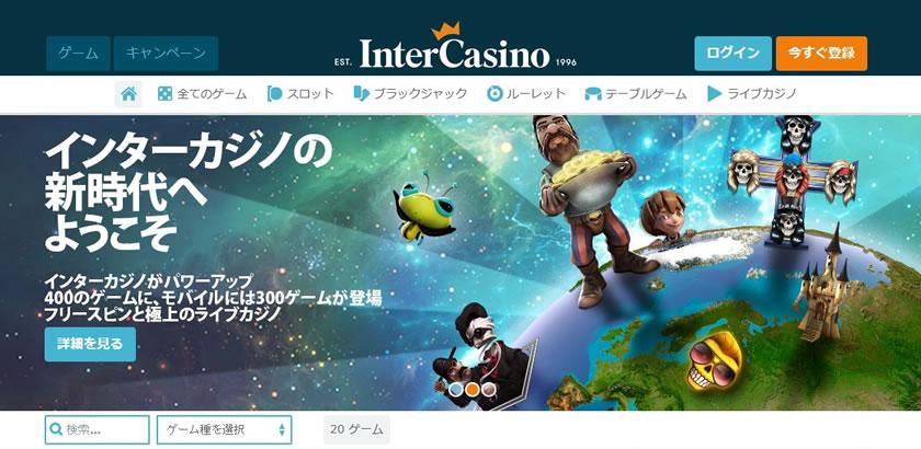 インターカジノのトップページ