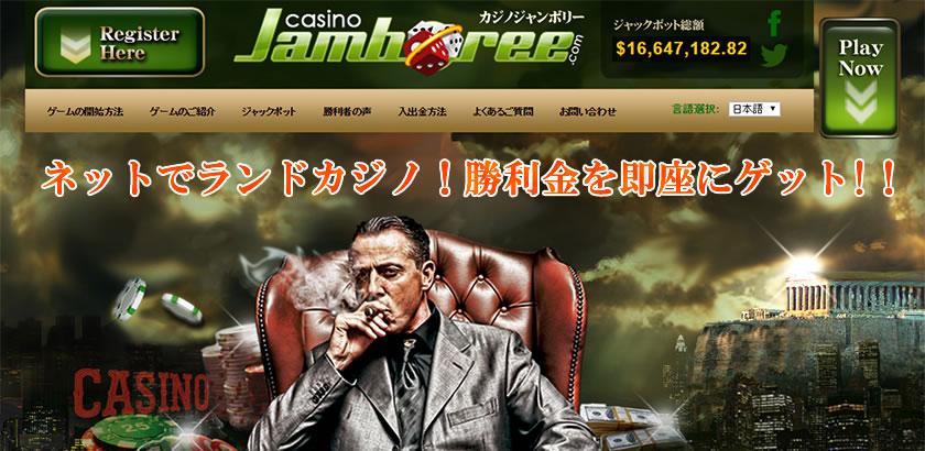 カジノジャンボリーの公式サイト