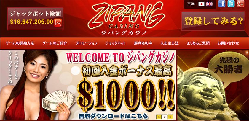 ジパングカジノのトップページ