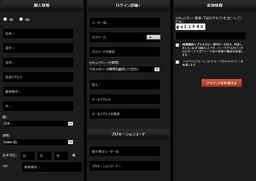 アカウントのフォーマット一覧の画面