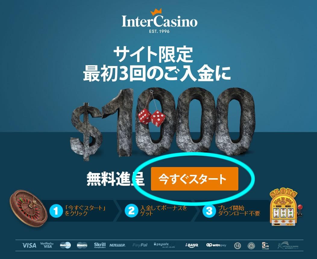 インターカジノの1000ドルボーナス