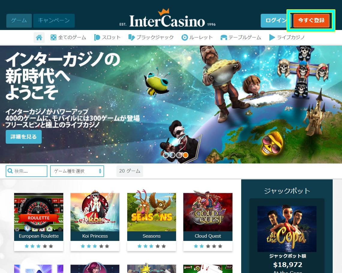 インターカジノのアカウント登録