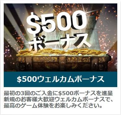$500 ウェルカムボーナス