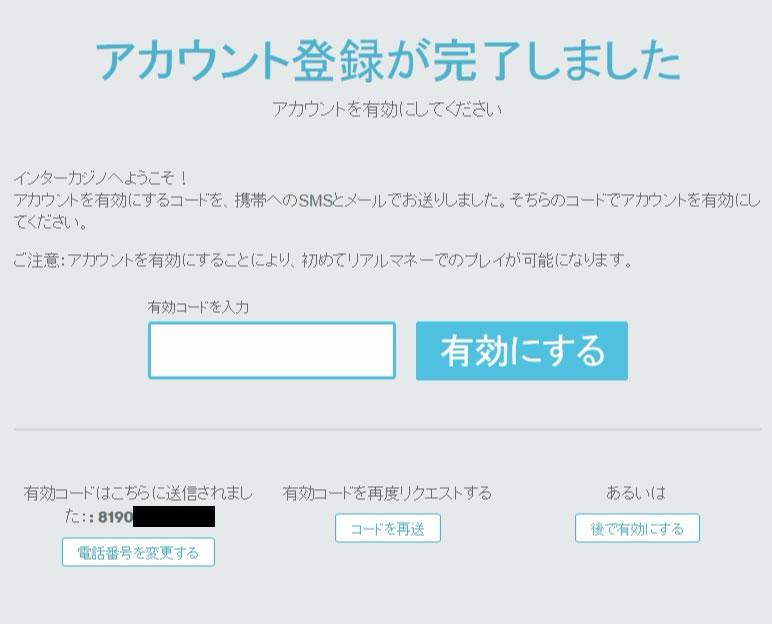 アカウント登録の完了通知