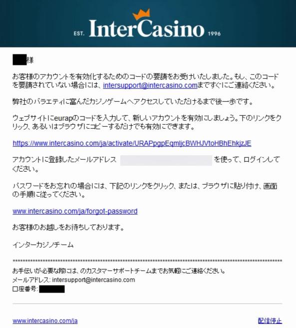 インターカジノからのメール