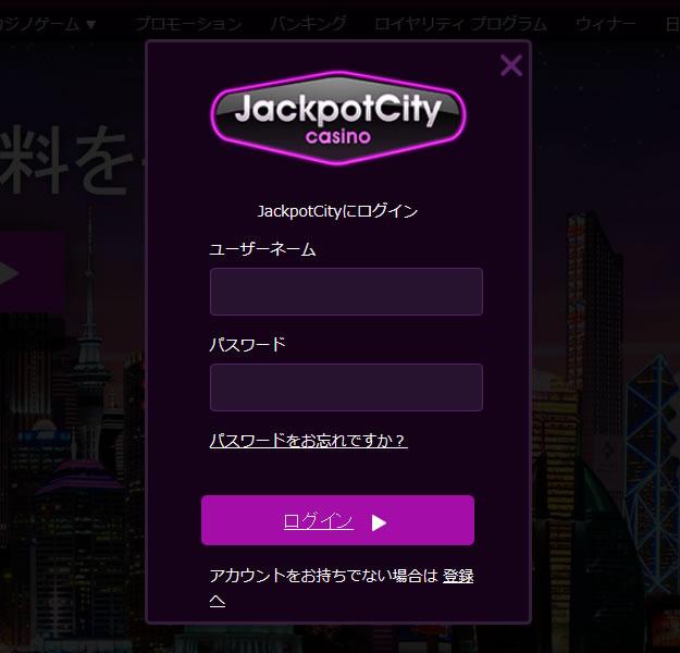 ジャックポットシティカジノのログイン実行