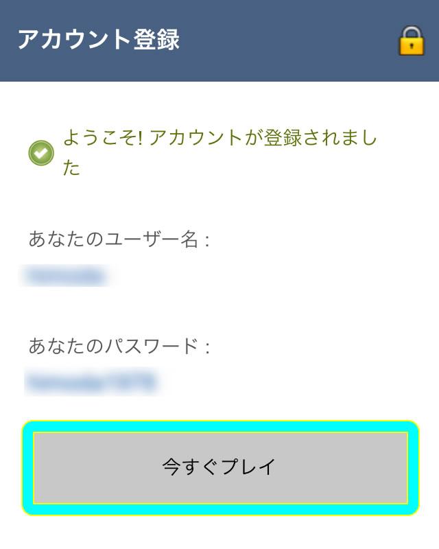アカウント登録後の通知メール