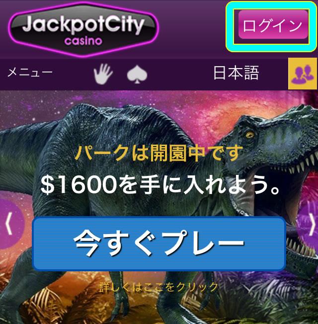 カジノアプリのログイン