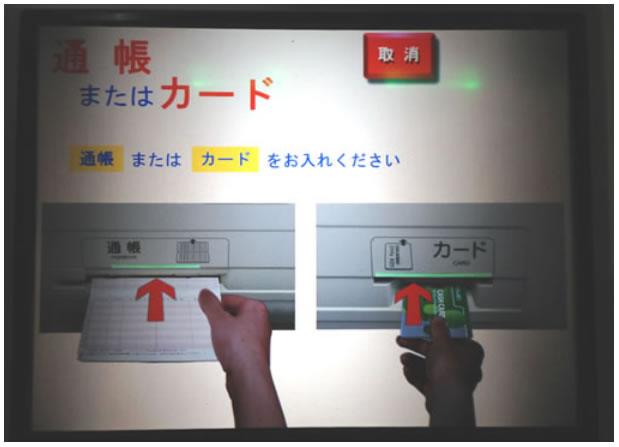 Net+プリペイドマスターカードの挿入