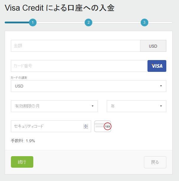 クレジットカードの情報設定