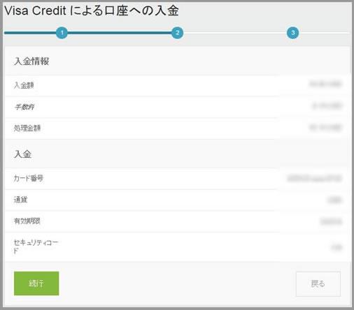 ご自身のクレジットカード情報チェック