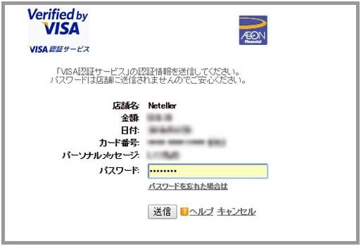 カード会社の認証サービス