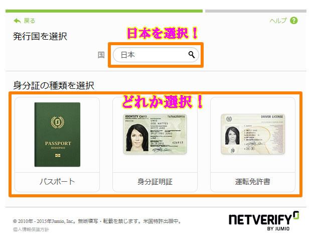 発行国と身分証の選択
