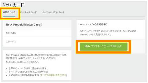 Net+カードの申し込み