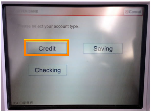 Credit(現金)の選択
