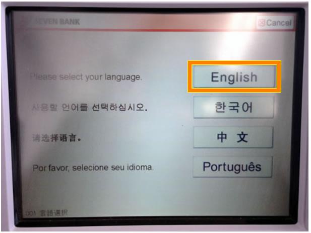 セブン銀行ATMの言語表記の選択