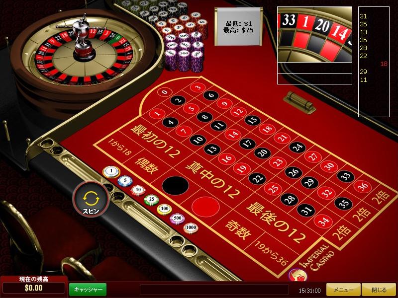 インペリアルカジノのルーレット