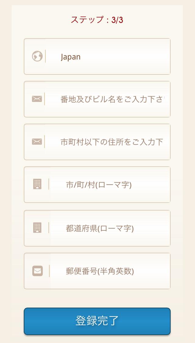 ステップ3のアカウント表