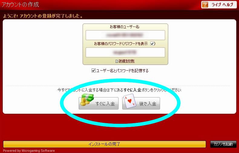 アカウント登録完了と個人情報