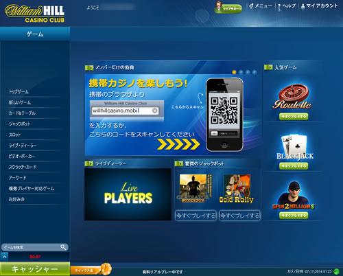 ウィリアムヒルカジノのロビー画面