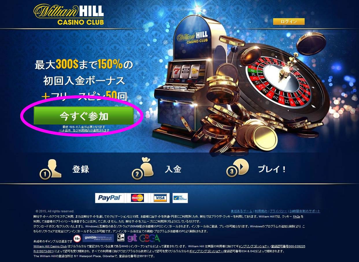 ウィリアムヒルカジノのランディングページ