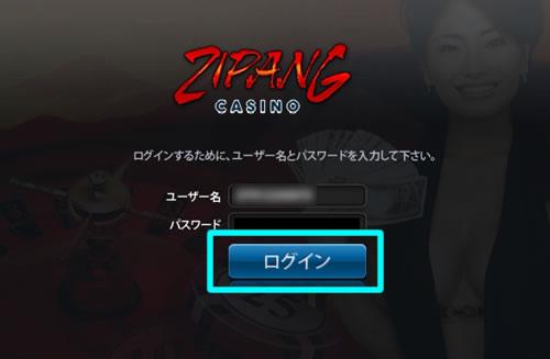 ジパングカジノのログイン画面